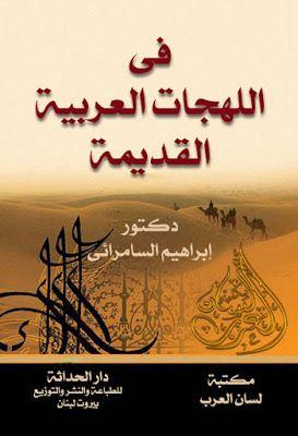في اللهجات العربية القديمة إبراهيم السامرائي Pdf Fiction Books Worth Reading Book Club Books Arabic Books