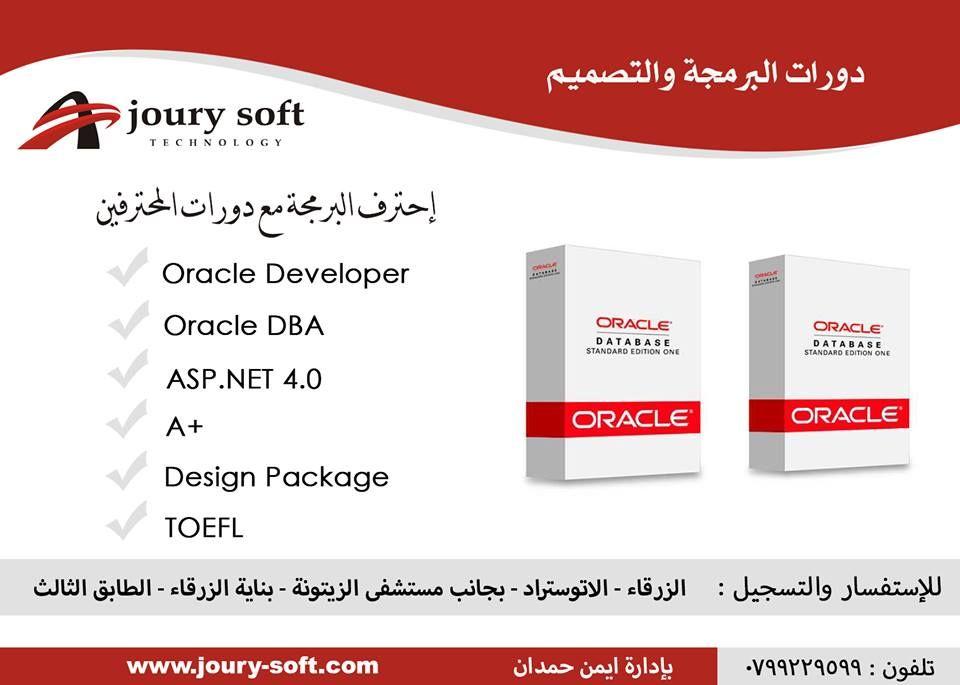 دورات اونلاين احترافية من أي مكان الاردن السعودية قطر البحرين الامارات الكويت عمان Jordan Ksa Qatar Uae Amm Packaging Design Oracle Dba Development