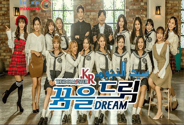 مسلسل The Idolmaster سيد النجوم الحلقة 1 Idolmaster Drama Korea Drama
