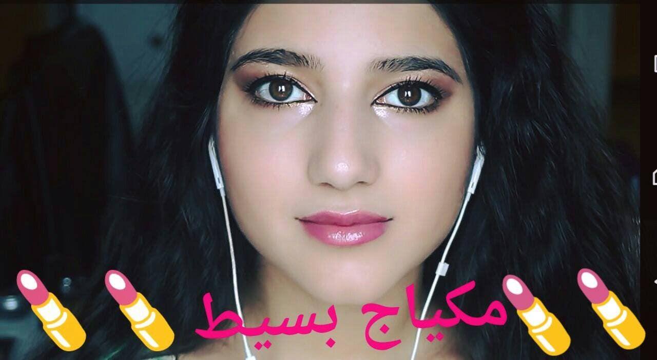 مكياج سريع للحفلات Easy Makeup Tutorial مع نارين Beauty Muslim Couples Youtubers