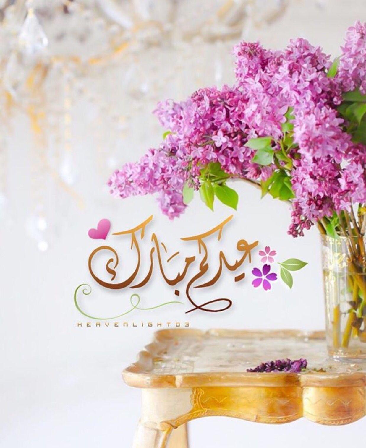 عيدكم مبارك Eid Greetings Eid Mubarak Greetings Eid Cards