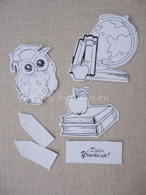 открытка учителю своими руками на день учителя пошагово всего этого