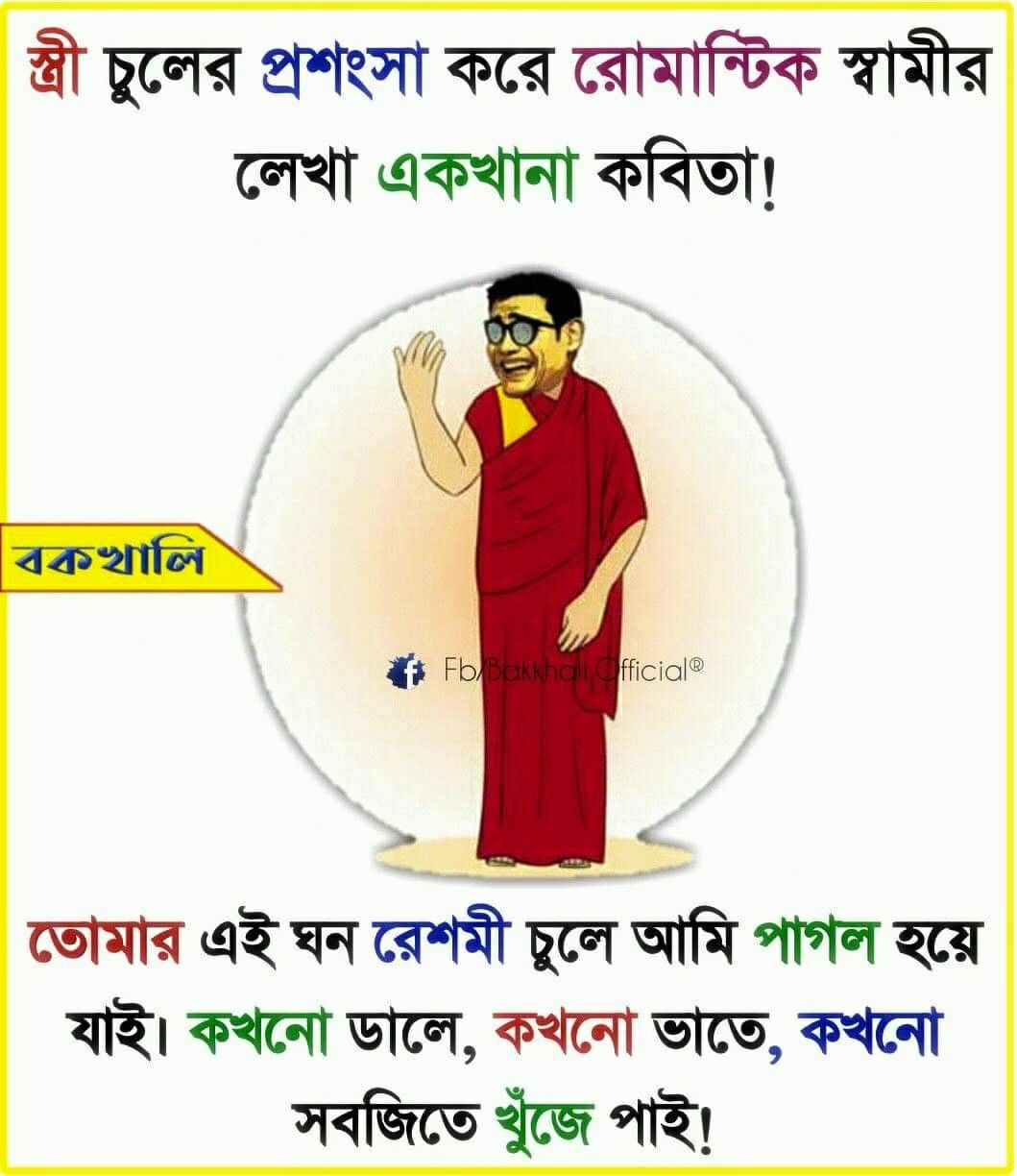 Pin By Foysal Ahmed 089 On Bengali Memes Very Funny Pictures Funny English Jokes Cute Funny Pics