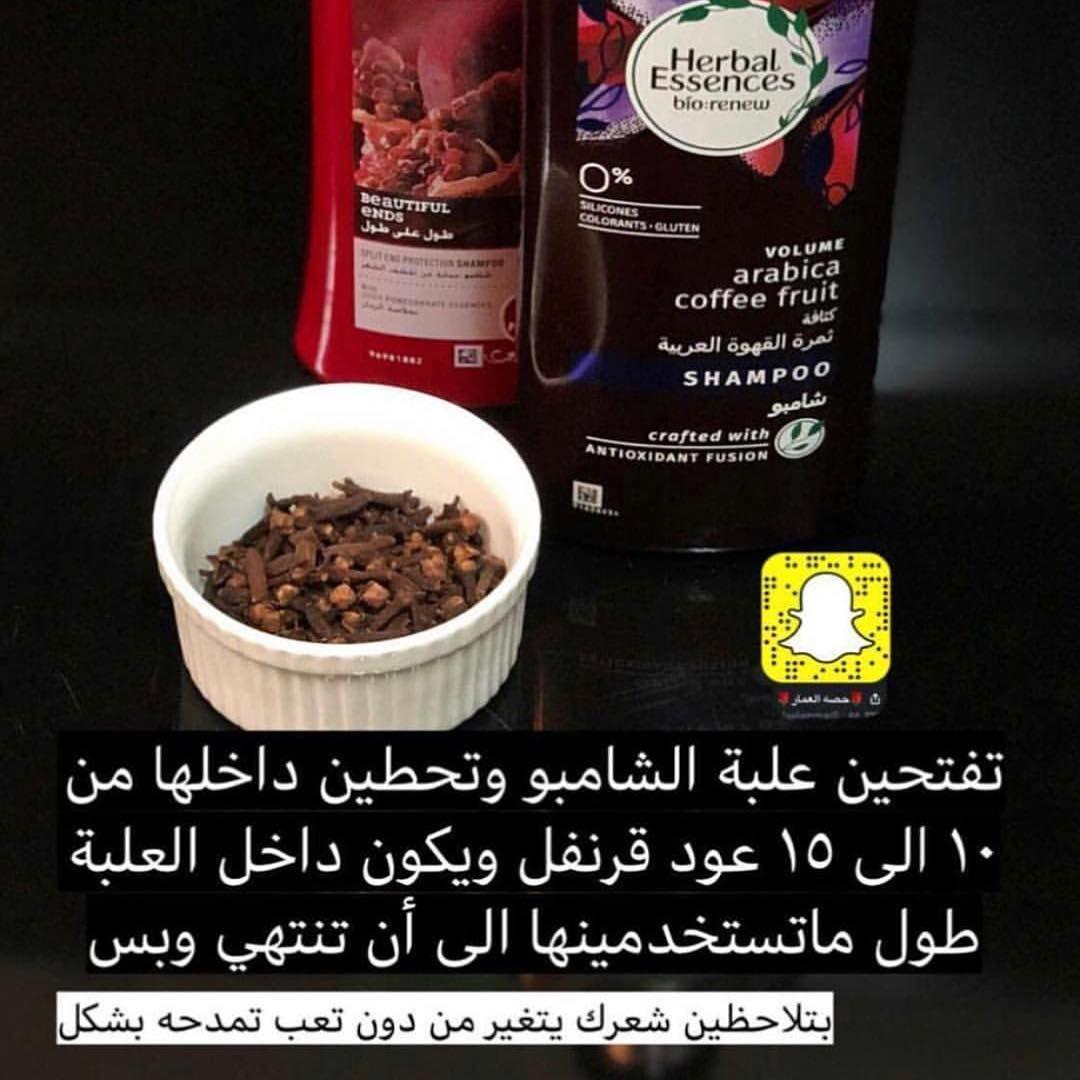 رشاقة عناية برامج دأيت On Instagram Dr Leeen Dr Leeen الحساب برعاية استغني عن مواعيد جلسات العيا Beauty Recipes Hair Hair Care Recipes Fruit Shampoo