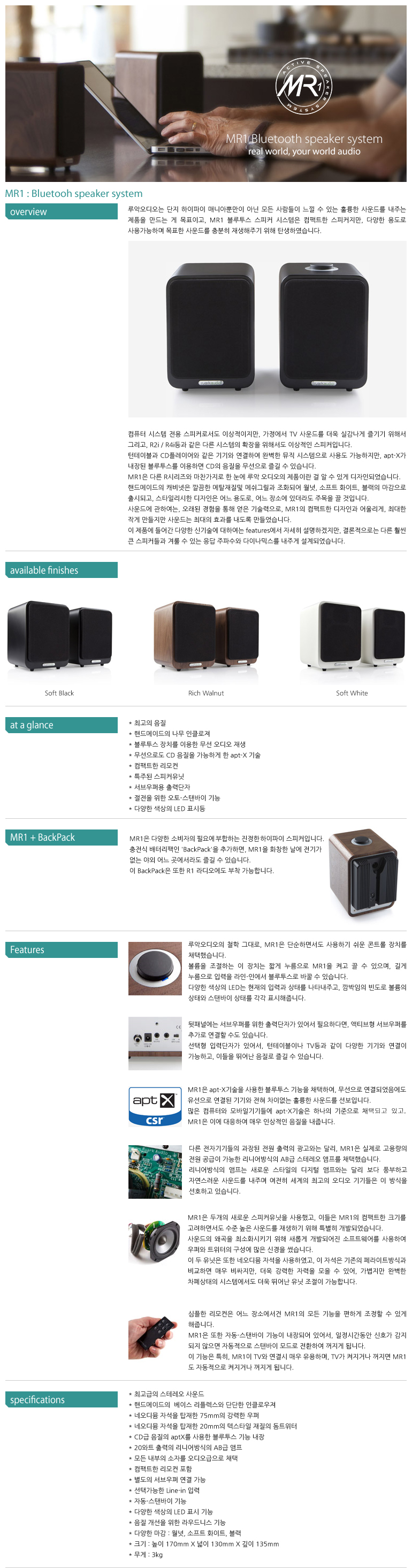 MR1 : Bluetooth speaker system Active Speaker + Bluetooth(apt-X) + Aux www.delfin.co.kr