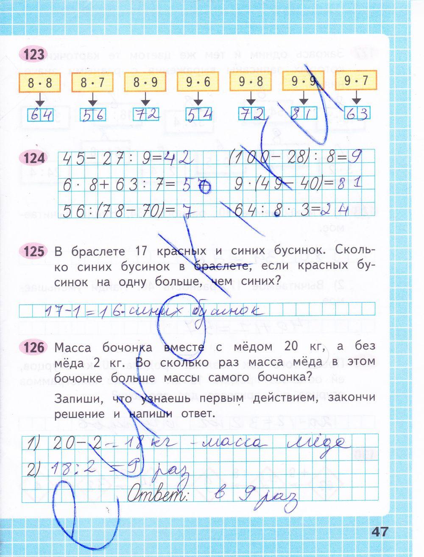 Решебник за 3 класс по математике л.п кочина н п листопод