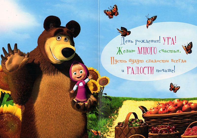 Открытка, маша и медведь открытки ко дню рождения
