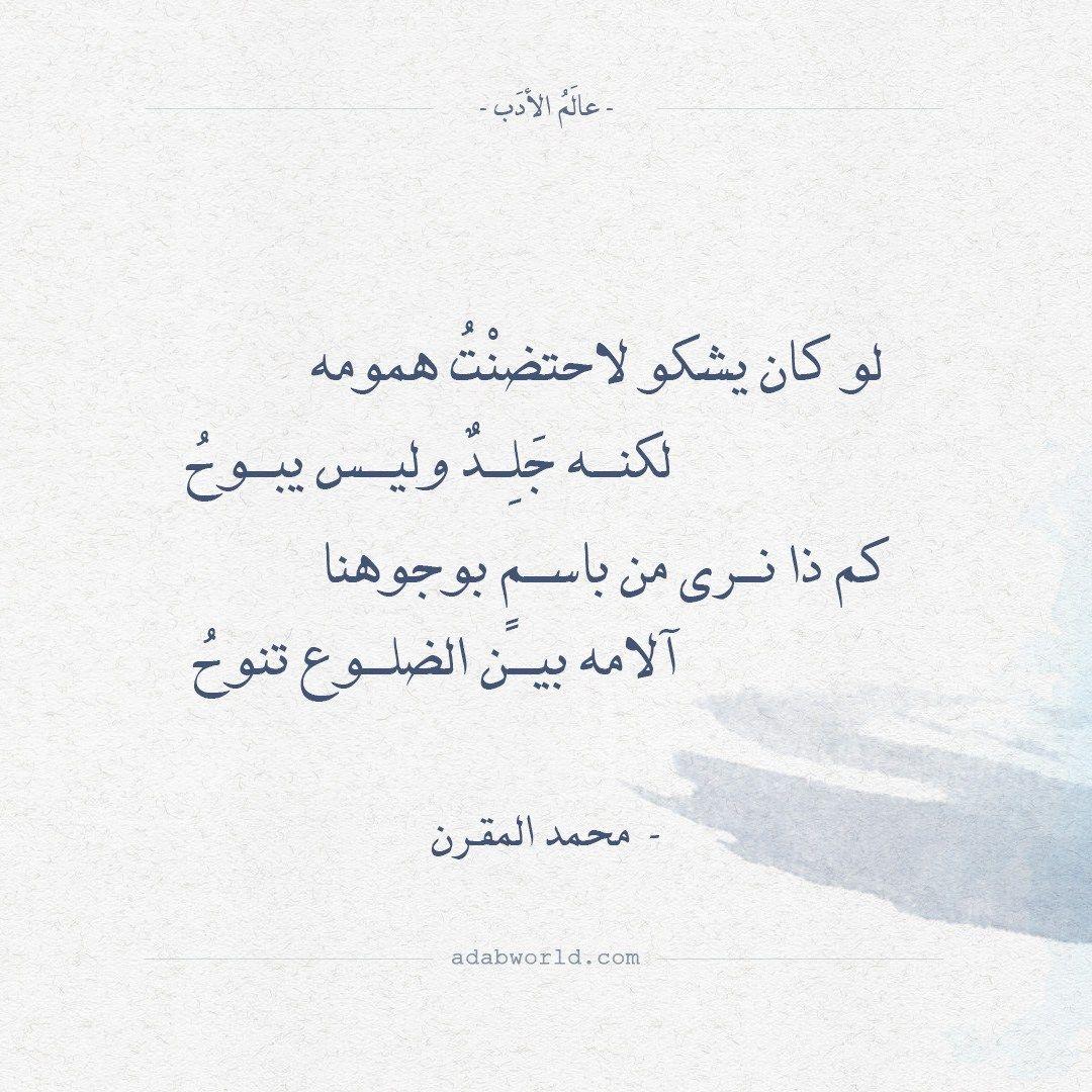 شعر محمد المقرن لو كان يشكو عالم الأدب Quotes Words Arabic Quotes