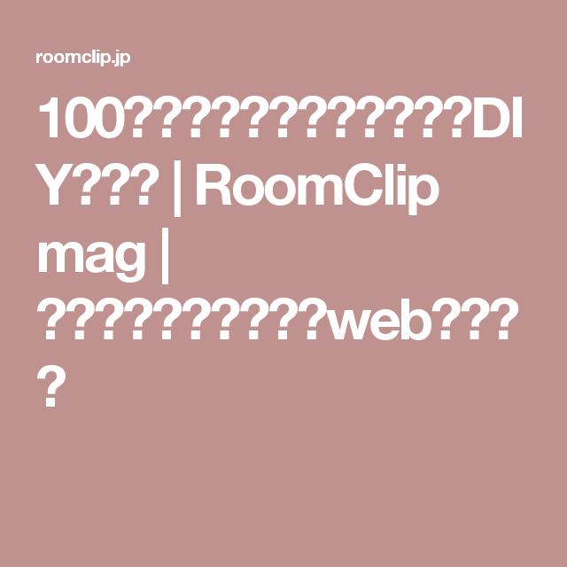 100均で買えるすのこを使ったDIY実例集 | RoomClip mag | 暮らしとインテリアのwebマガジン