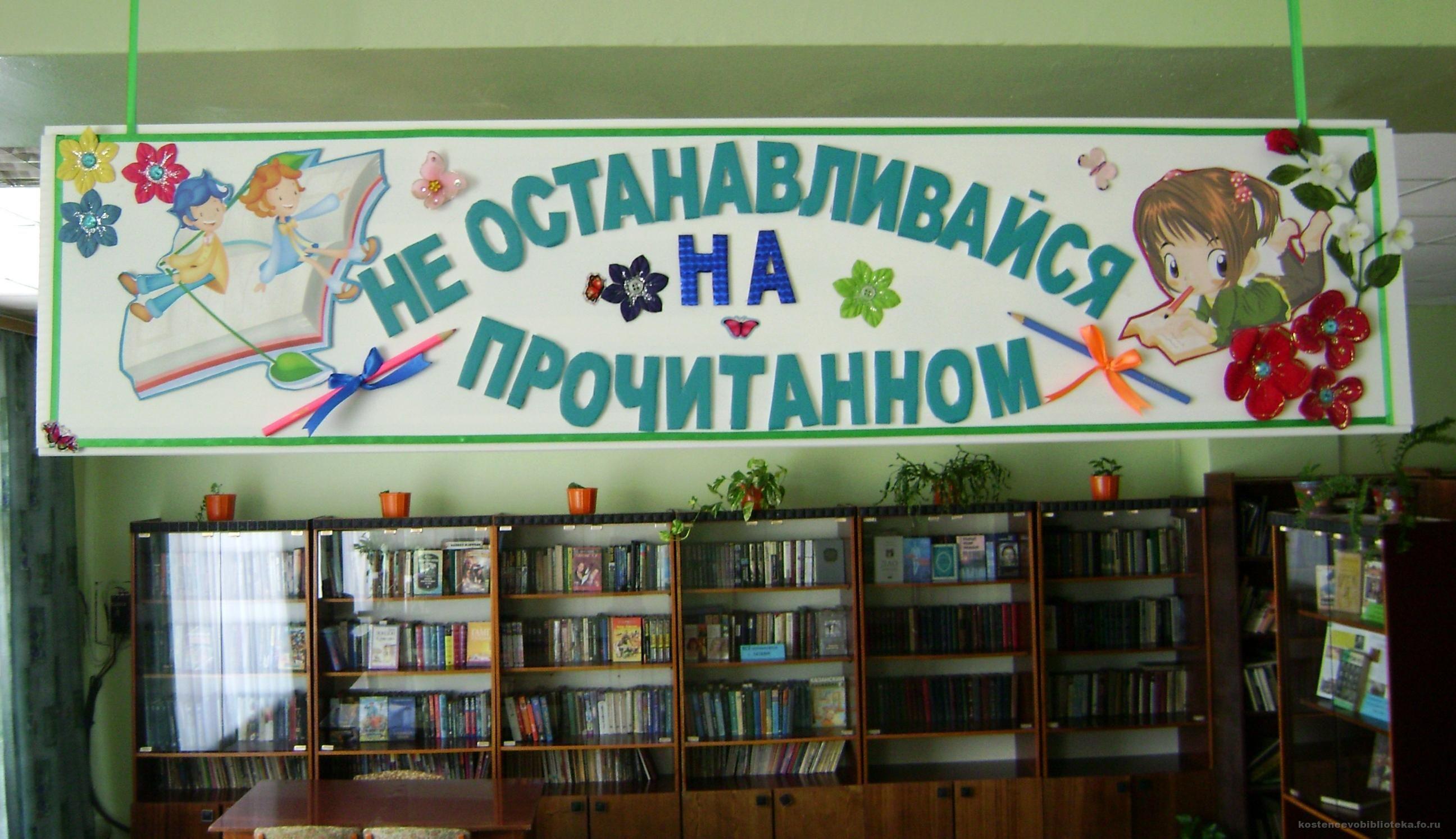 оформление библиотеки своими руками в картинках представляют