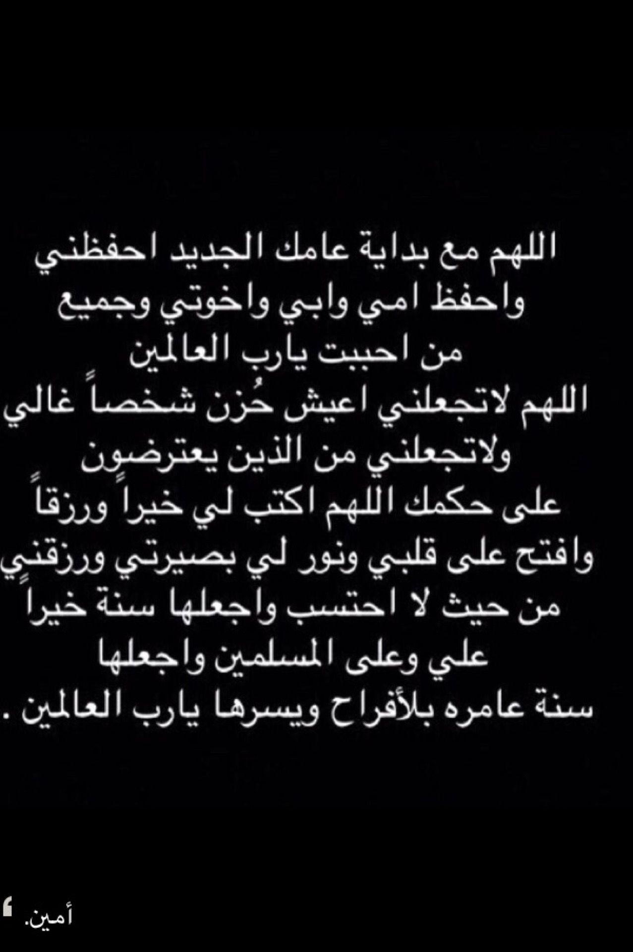 Riyadh الرياض Words Quotes Funny Words Quran Quotes Love