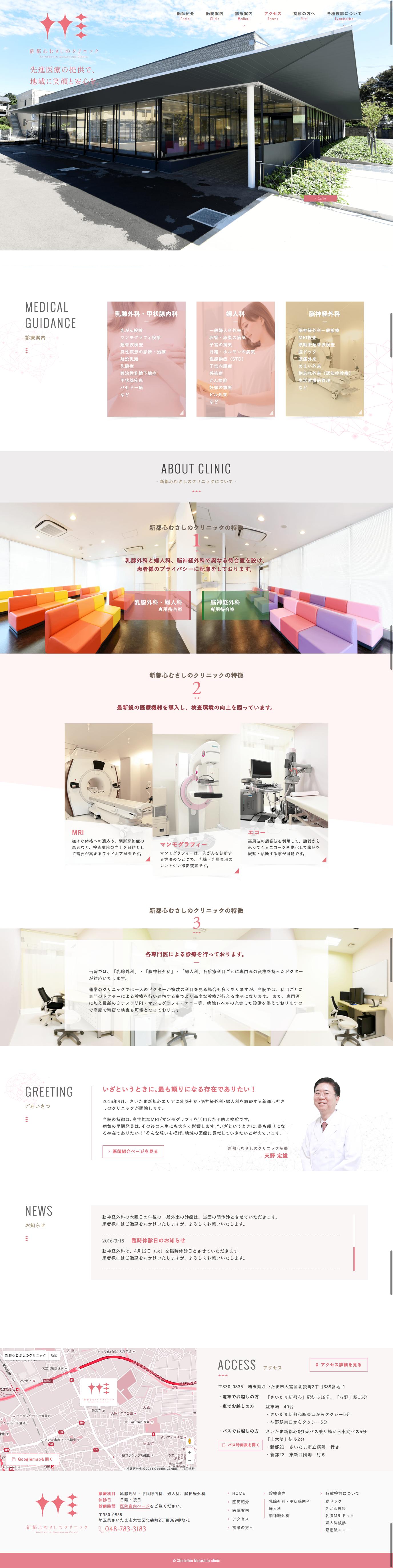 新都心むさしのクリニック ピンク 病院 癒し かわいい 医療デザイン Wordpress デザイン Hp デザイン