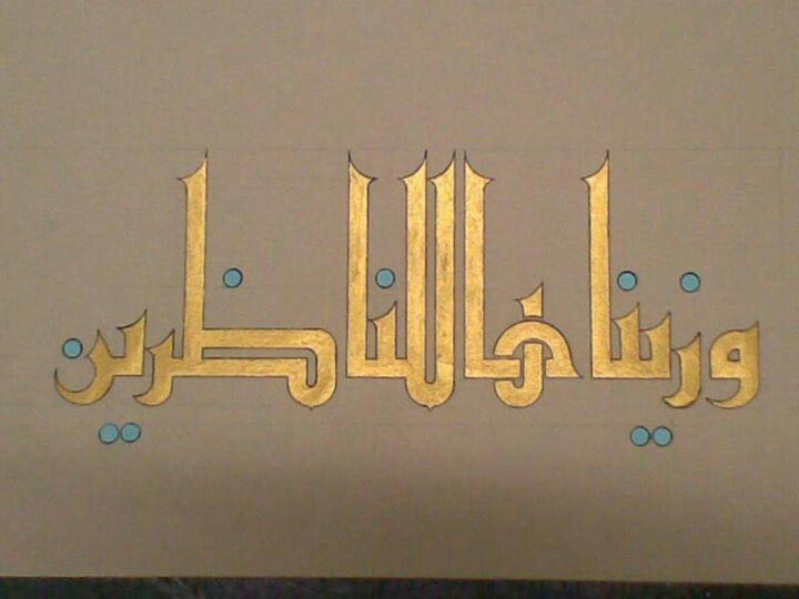 ١٦ الحجر Islamic Calligraphy Arabic Calligraphy Art Islamic Art
