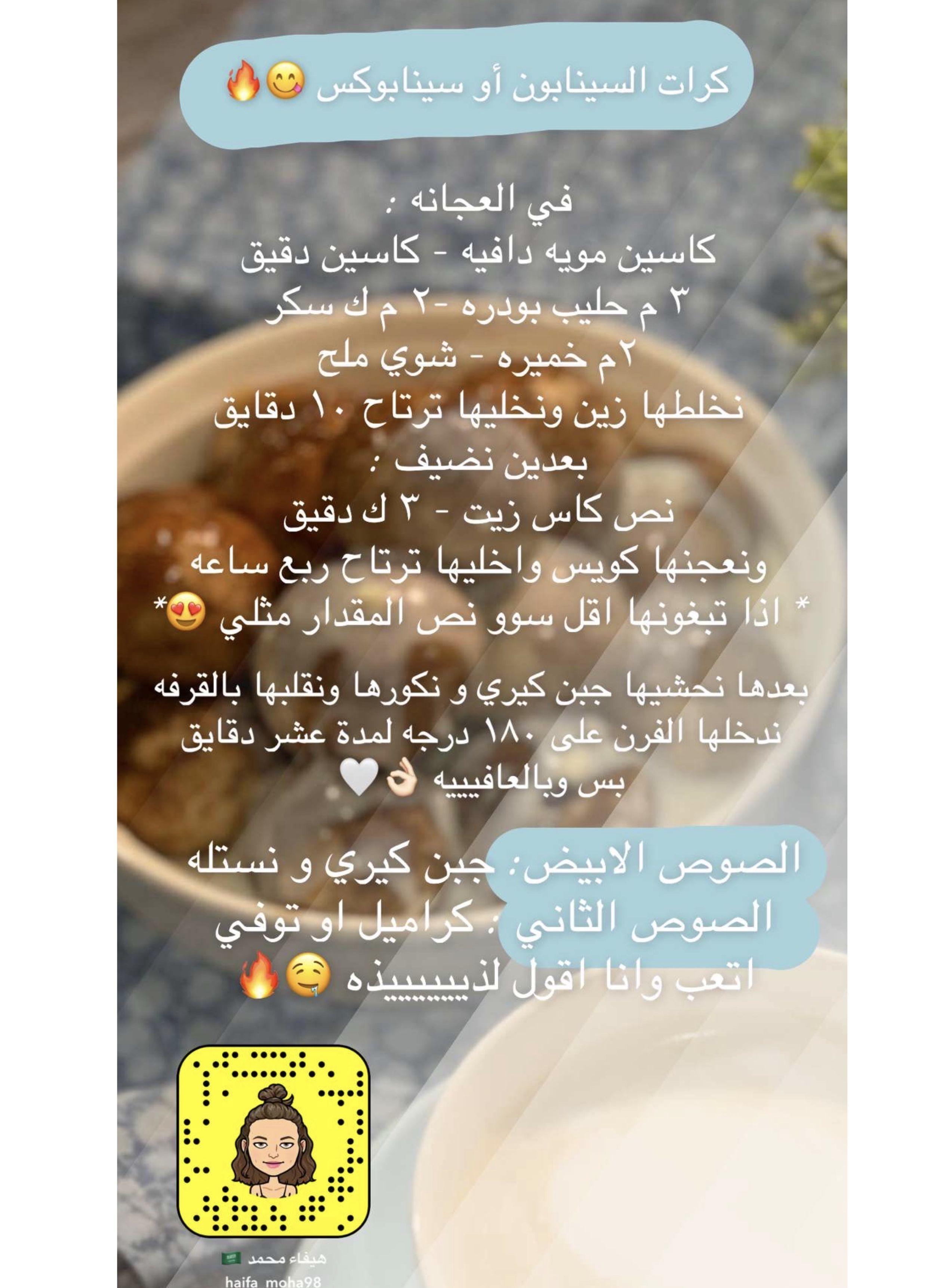كورات السينابون Yummy Food Dessert Cookout Food Lebanese Desserts Recipes