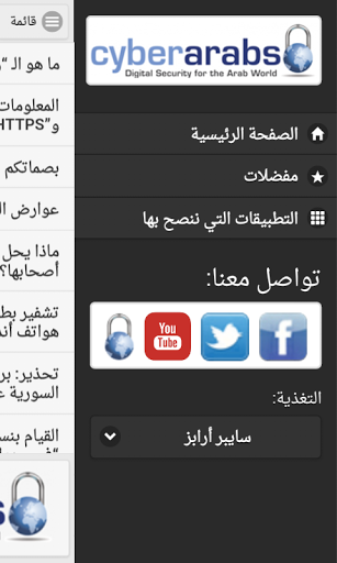 Stay up to date with the latest security threats for computers and mobile  devices with the Cyber Arabs Mobile App. Receive virus and malware alerts,  ...