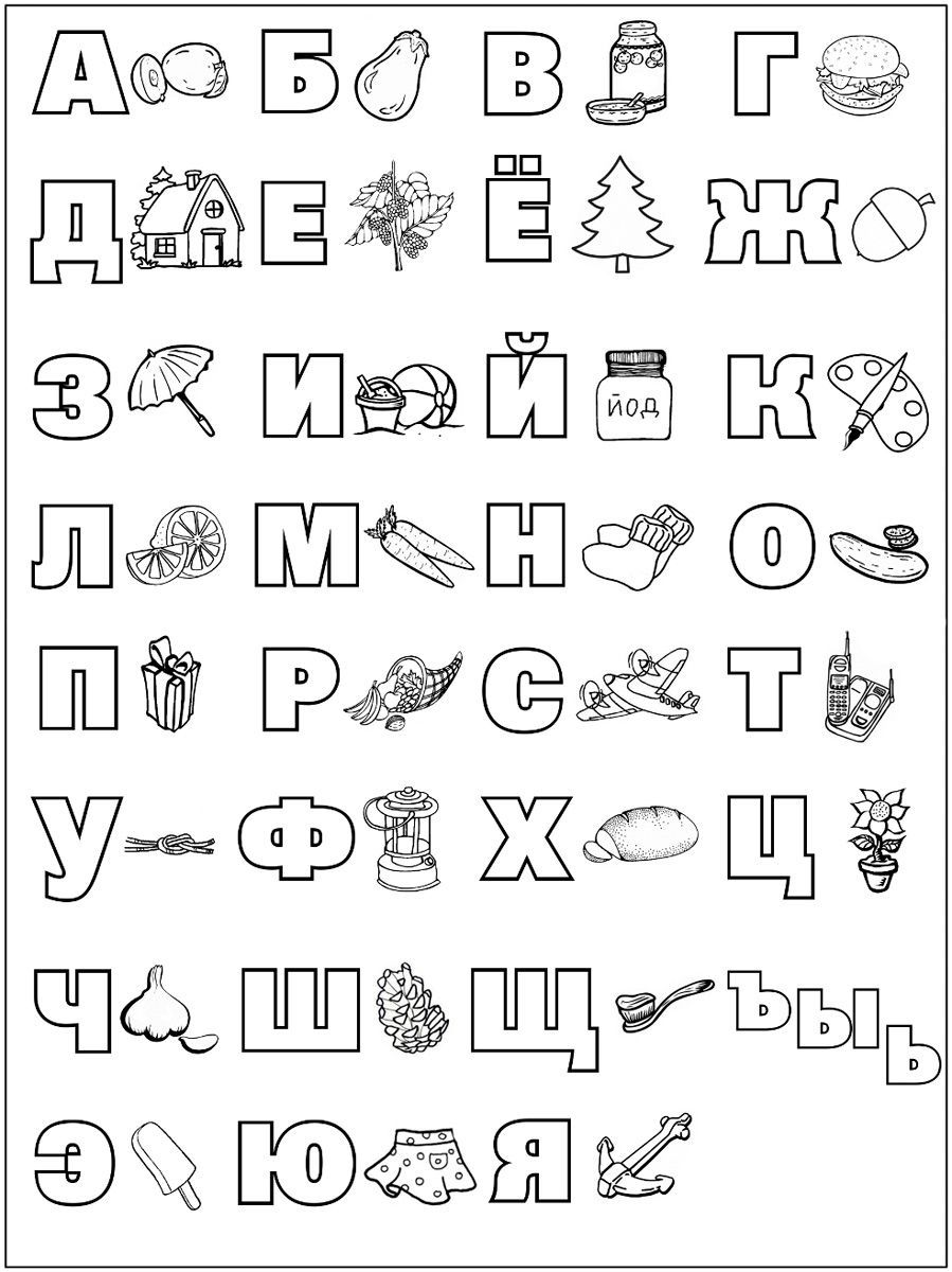 Алфавит русского языка для детей | Раскраски | Русский ...