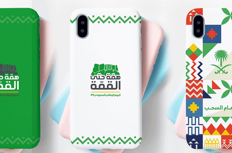 شعار اليوم الوطني 89 شعار اليوم الوطني للمصممين 1441 مجلة رجيم Photo Displays Phone Phone Cases