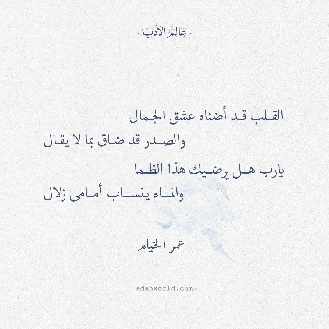 من اجمل ما قيل في الغزل رباعيات الخيام عالم الأدب Words Quotes Beautiful Arabic Words Inspirational Words
