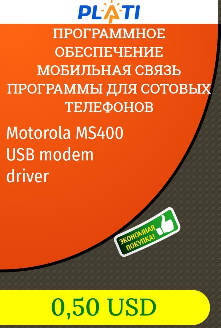 Инструкция на русском языке к motorola ms400