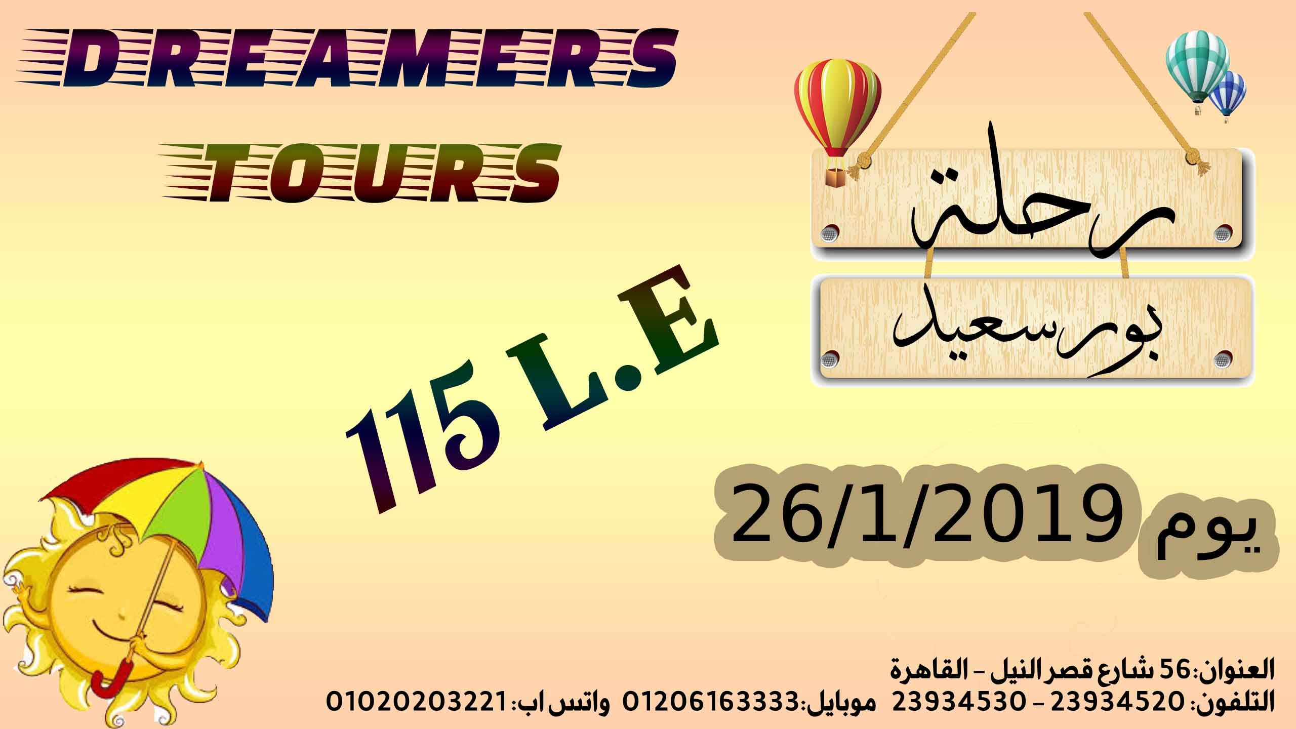 شركة دريمرز فرع القاهرة بتقدملكم رحلات اجازة نصف العام رحلة بورسعيد الأنتقالات بأتوبيسات مكيفة أتوبيسات مصر للسياحة Tourism Trip Facebook Sign Up
