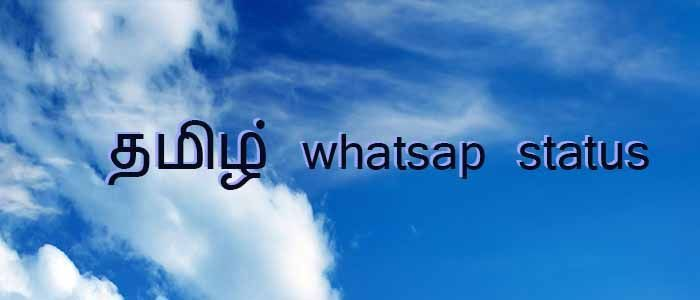 tamil whatsapp status collection tamil font | cinema news