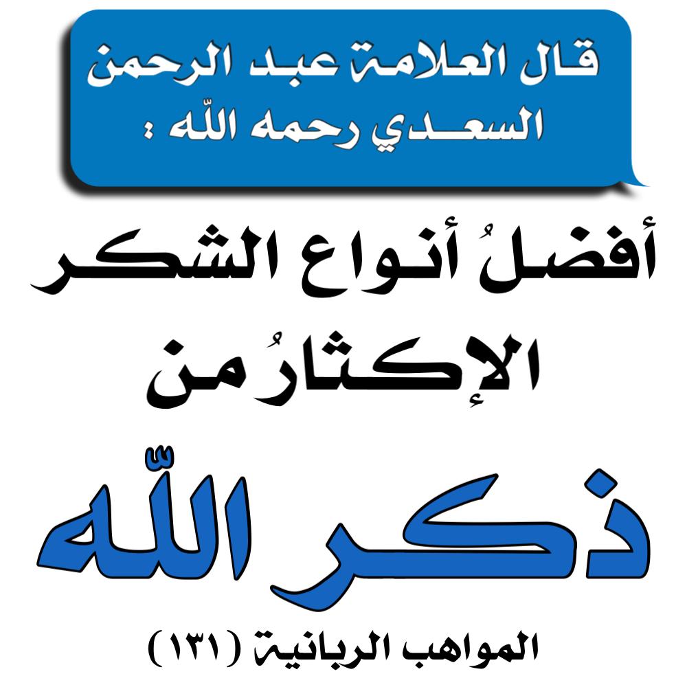 Pin By Ayoub Sgher On أقوال الصحابة والعلماء Islam Arabic Calligraphy Calligraphy