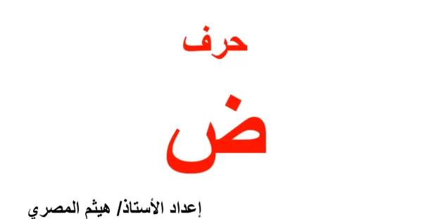 شرح درس حرف الضاد الصف الأول الابتدائي مادة اللغة العربية مذكرات تعليمية Arabic Calligraphy Calligraphy
