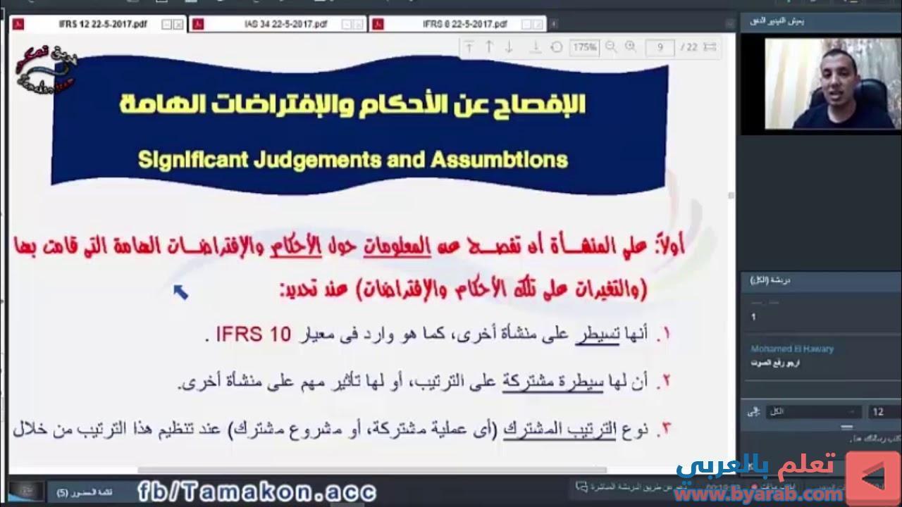 معيار المحاسبة الدولي Ifrs 12 معايير المحاسبة الدولية والسعودية الإفصاح عن الحصص في منشآت