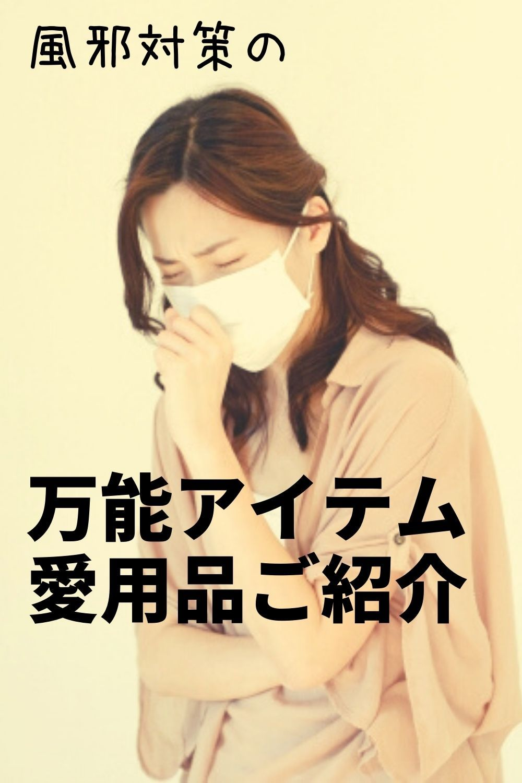 風邪対策の愛用品をご紹介 健康第一 ミニマリストの暮らし方 2021 風邪 風邪 対策 健康