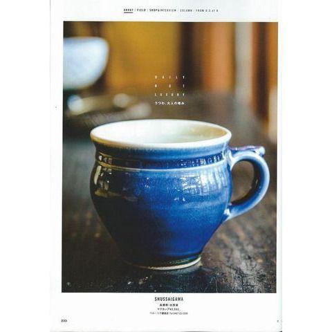 出西窯 モーニングコーヒーカップ - ブランド別 -【garitto】