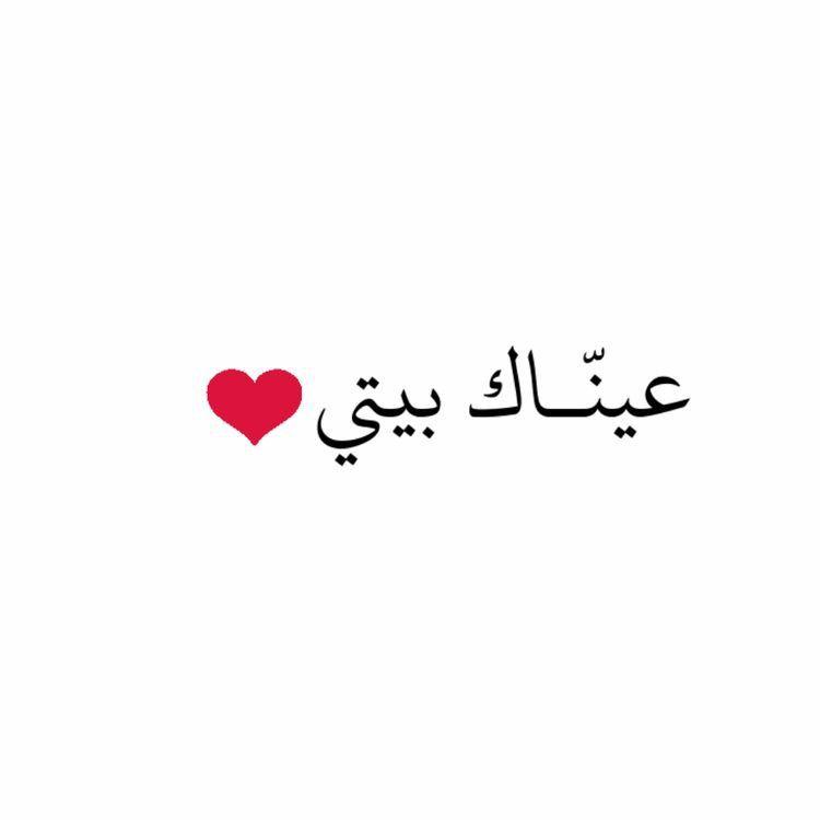 حبيبي أنت كل شيئ لي في هذه الدنيا حبيبي يااجمل ماعطاني اياه ربي حبيبي يااجمل ملاك بها الكون Calligraphy Quotes Love Sweet Love Quotes Romantic Words