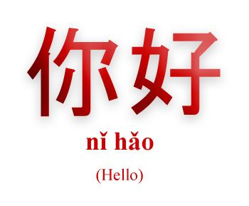 Ni hao hello the first chinese word every one should learn www ni hao hello the first chinese word every one should learn m4hsunfo