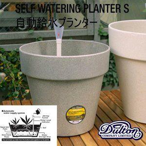 自動給水 プランター 鉢 植木鉢 セルフ ウォータリング プランター s self watering planter s_sgy dulton ダルトン #selfwatering