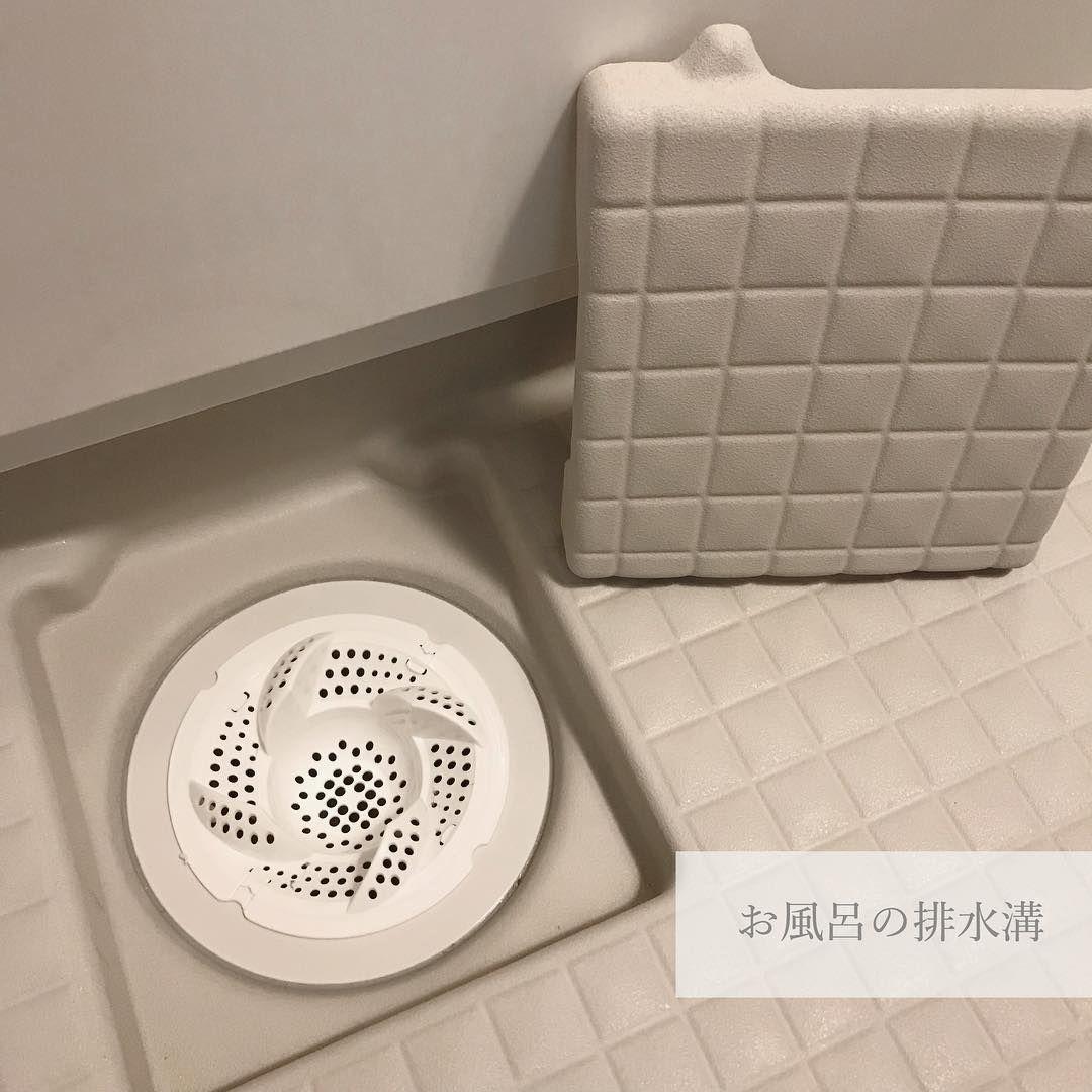 毎日のお風呂掃除 疲れている時はとても億劫になりますよね そんなめんどくさいお風呂掃除を激変させる 重曹を使ったラクラクお掃除術を大公開します お掃除 風呂掃除 インテリア 収納