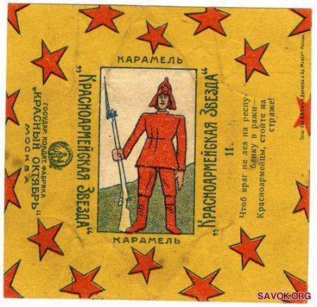 Советские конфеты