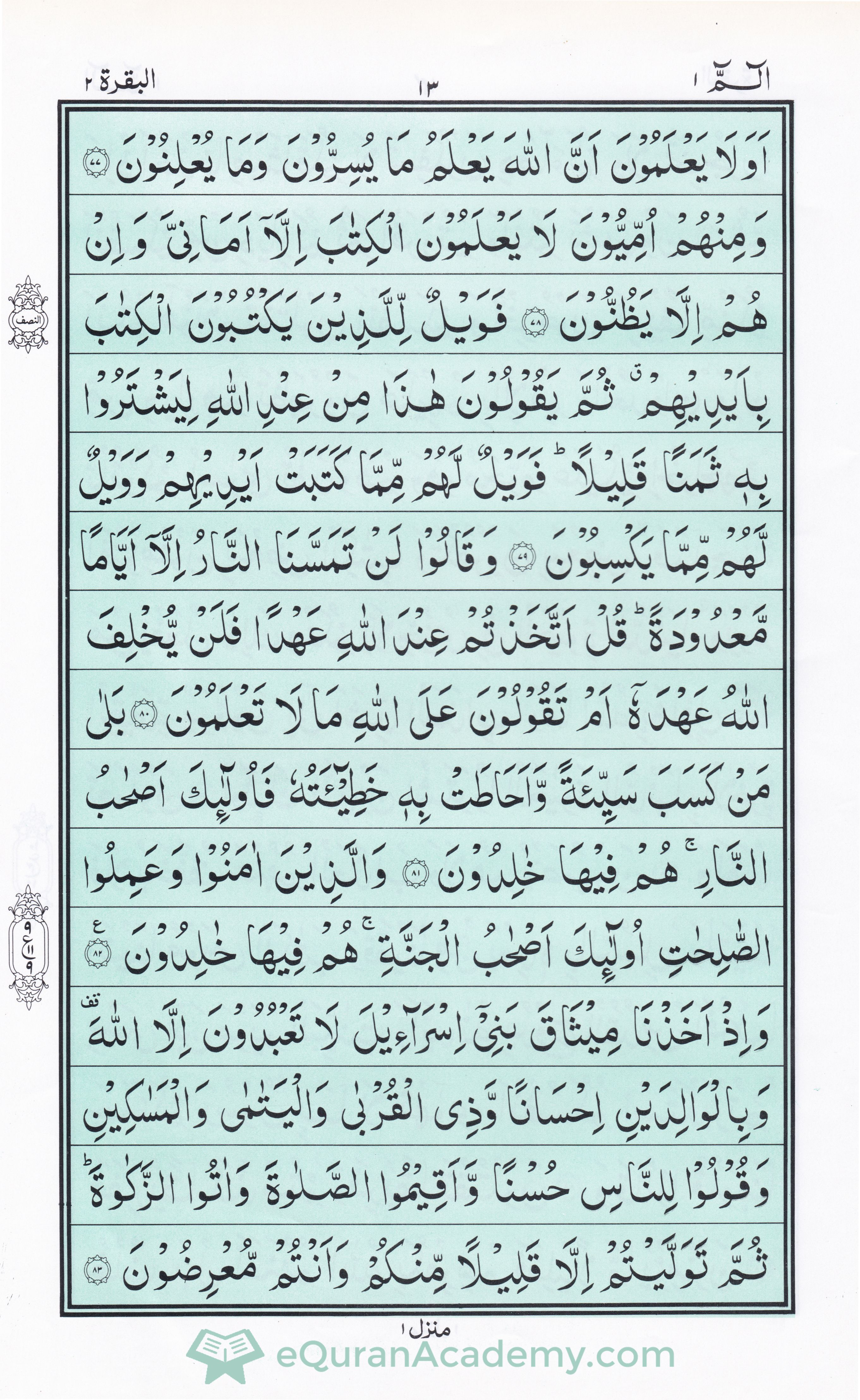 learning to recite quran online free