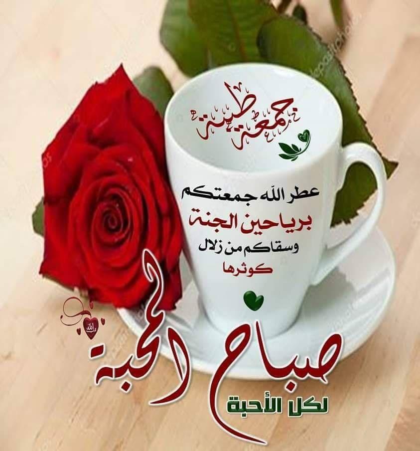 جمعة طيبة مباركة Jumma Mubarak Messages Jumma Mubarak Duaa Islam