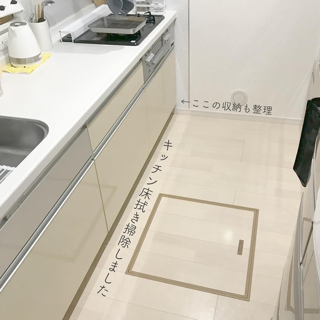 Iitaさんはinstagramを利用しています こそうじ キッチン床