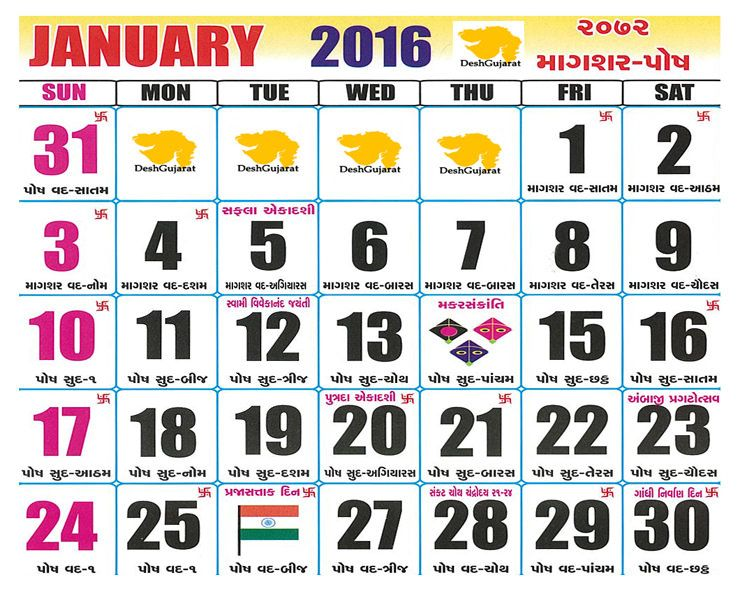 Gujarati Calendar 2016 : Vikram Samvat Year 2072