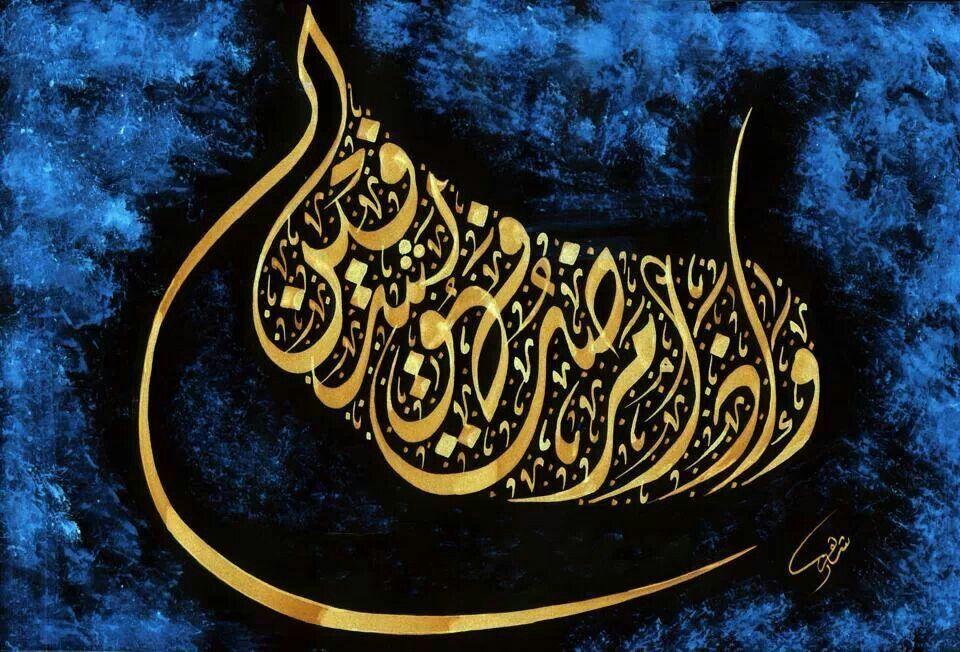 و إذا مرضت فهو يشفين Arabic Calligraphy Calligraphy Arabic