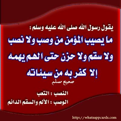 الصبر على البلاء Islamic Quotes Islam Arabic Quotes