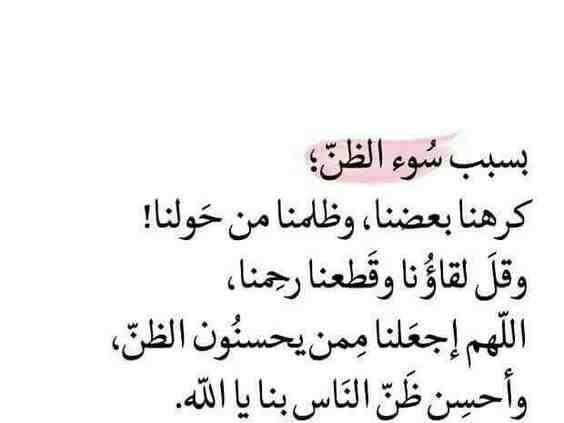 أقوال حكم خلفيات رمزيات مشاعر فيسبوك بسبب سوء الظن Iphone Wallpaper Quotes Love Islamic Quotes Quotations