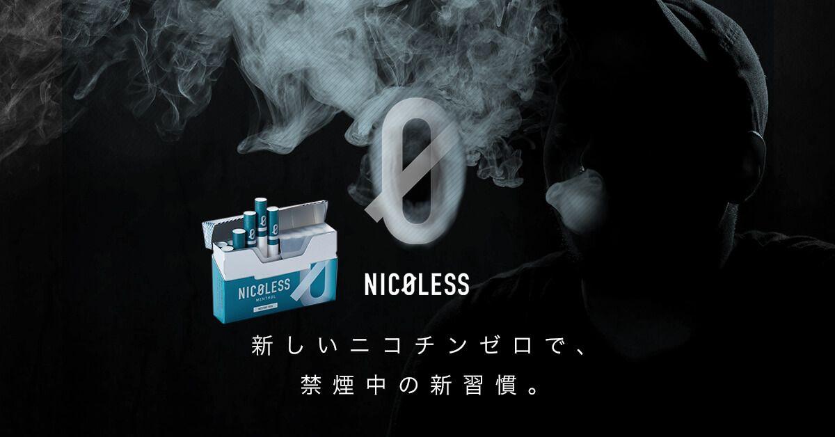 ニコレス 影響