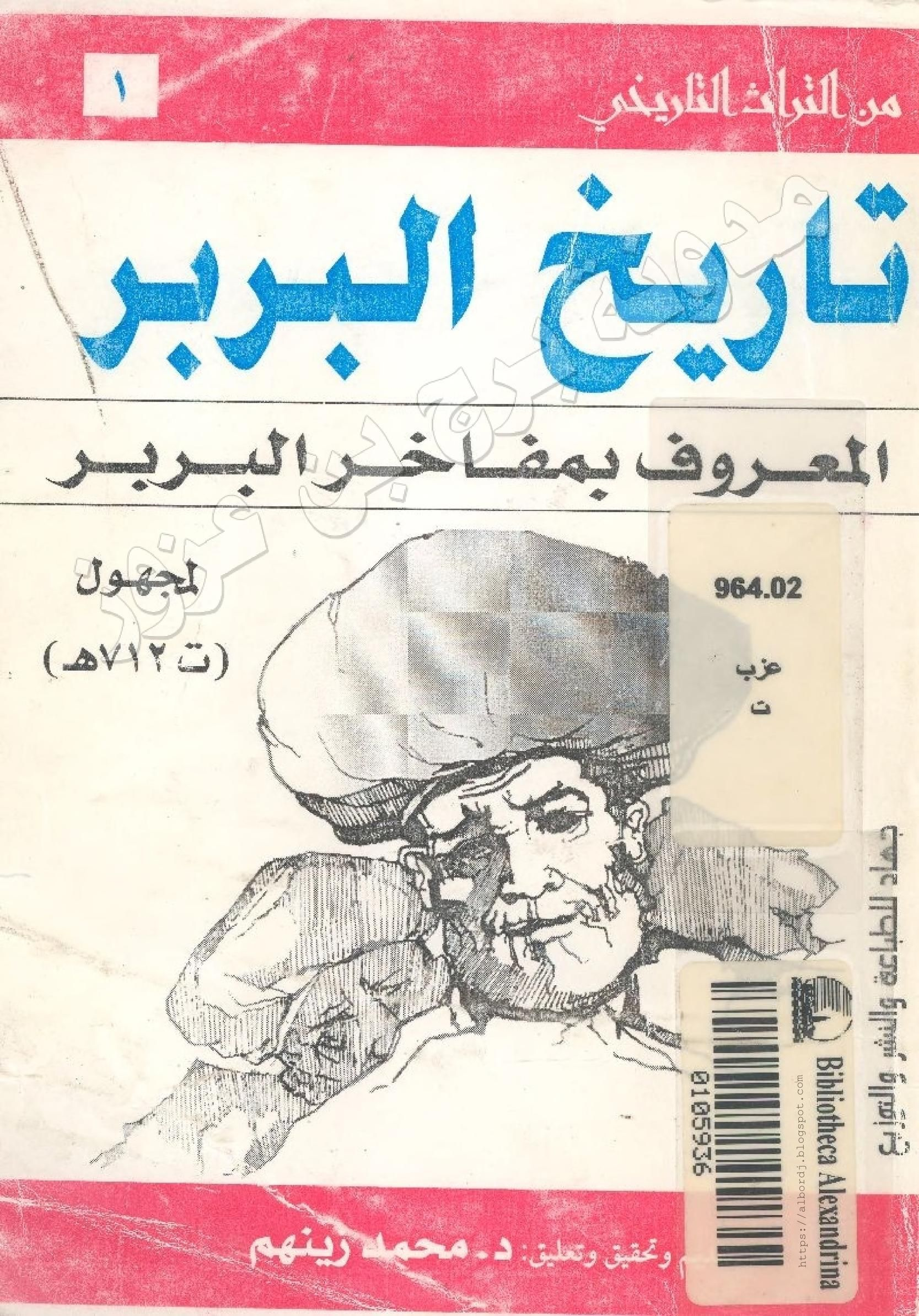 كتاب تاريخ البربر المعروف بمفاخر البربر Free Download Borrow And Streaming Internet Archive Pdf Books Reading Arabic Books Books