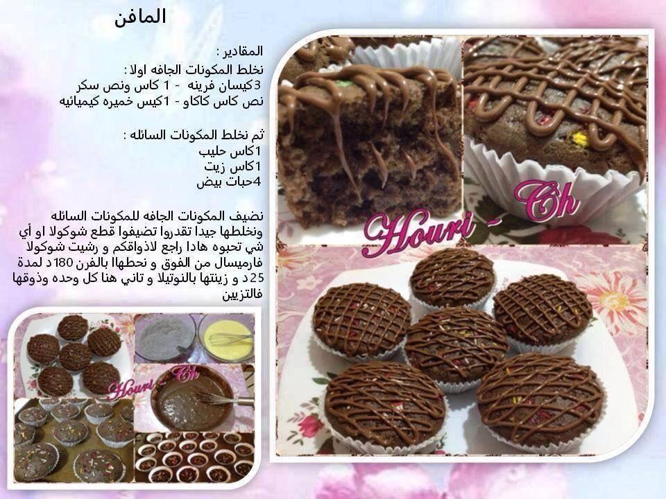 شوكلت مافن Chocolate Cookie Desserts Chocolate