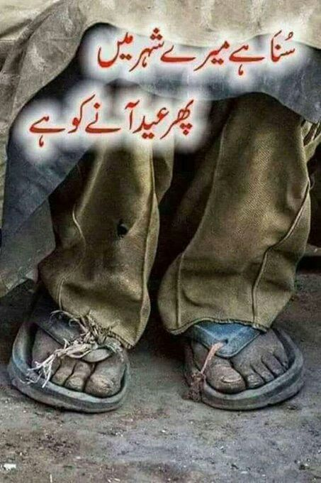A H Love Poetry Urdu Hard Words Poverty Quotes