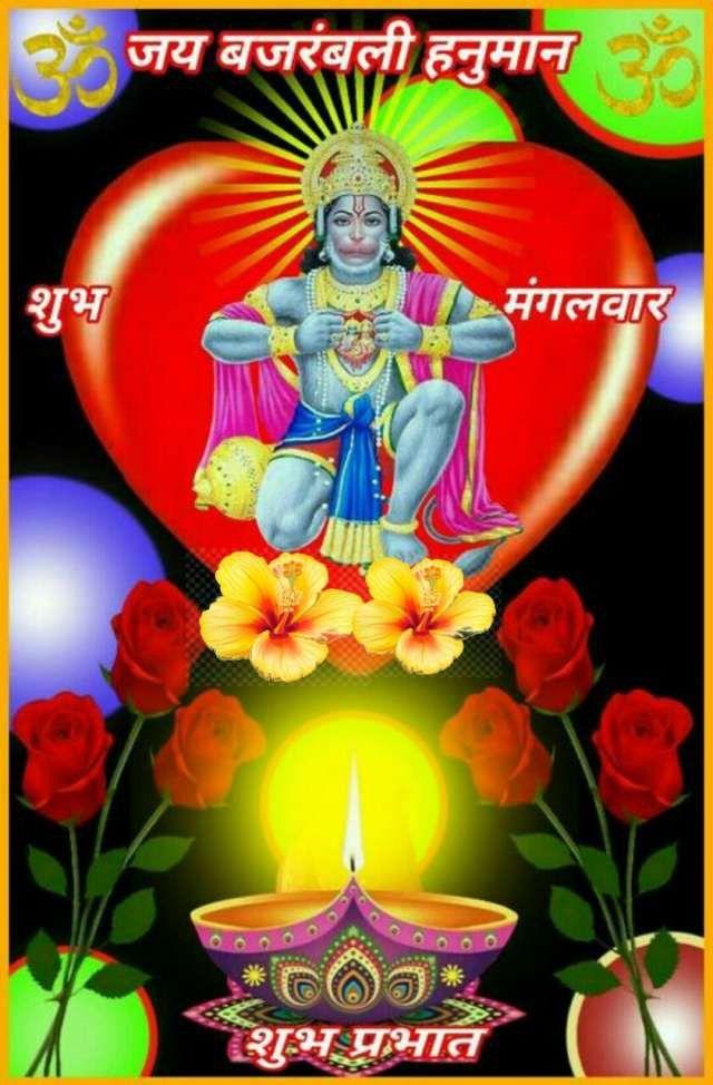 Pin by Narendra Pal Singh on Mangal   Morning greetings ...