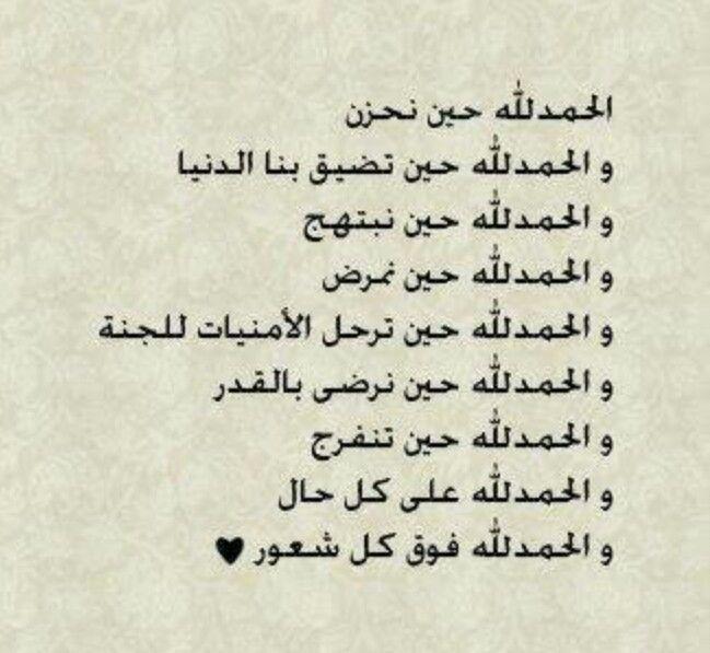 الحمد لله فوق كل شعور Islamic Love Quotes Islamic Quotes Islamic Phrases