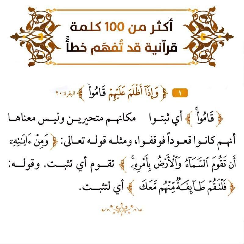 001 و إ ذا أ ظل م ع ل يه م قاموا But When Darkness Comes Over Them They Stand Still البقرة ٢٠ قاموا أي ثبتوا Quran Verses Quran Quotes Islam Quran