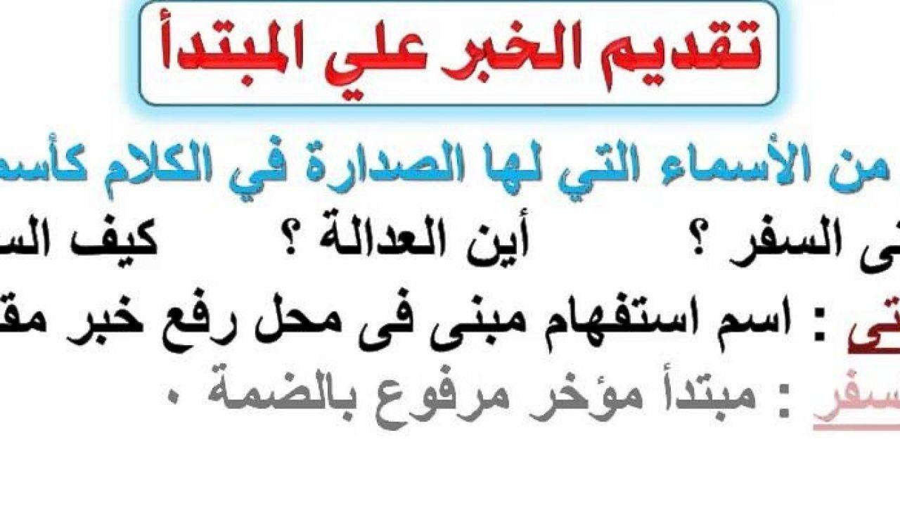 تقديم الخبر وجوبا وجوازا Math Arabic Calligraphy Math Equations